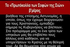 ΑΡΧΙΜΑΝΔΡΙΤΗΣ ΑΘΑΝΑΣΙΟΣ ΜΥΤΙΛΗΝΑΙΟΣ : »ΤΑ ΠΡΩΤΟΚΟΛΛΑ ΤΩΝ ΣΟΦΩΝ ΤΗΣ ΣΙΩΝ»(Βίντεο)