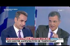 Κ. Μητσοτάκης: «Τελειώνουμε με τις γιάφκες των μπαχαλάκηδων»