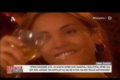 Λίνα Σακκά για Γιώργο Χρανιώτη: «Τον βλέπω με συγκίνηση τον Γιώργο»