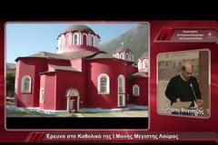 12831 - Το Καθολικό της Ιεράς Μονής Μεγίστης Λαύρας – Ιστορία και Αρχιτεκτονική