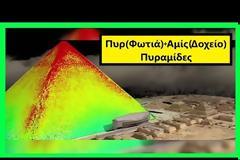 Νέο βίντεο - Υπάρχει Λόγος Που Ονομάζεται Πυραμίδες ?