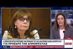 Αικ. Σακελλαροπούλου: Με την πρόταση αυτή τιμάται η Δικαιοσύνη και η σύγχρονη Ελληνίδα