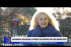 """Ελένη Τοπαλούδη: Ξεσπά η τραγική μητέρα! """"Δεν θέλω τη συγγνώμη τους"""" - βίντεο"""