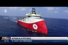 Kύπρος: Θέμα ωρών να αρχίσει η παράνομη γεώτρηση της Τουρκίας (video)
