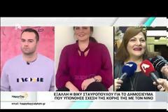 """Έξαλλη η Βίκυ Σταυροπούλου με τους δημοσιογράφους – """"Ντροπή"""""""