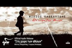 Βαγγέλης Γιακουμάκης: Το συγκινητικό τραγούδι του Μάνου Ελευθερίου (video)