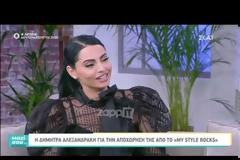 """Δήμητρα Αλεξανδράκη για """"My style rocks"""": «Μπαίνω σε ένα χώρο και κάποιος άνθρωπος κλωτσάει τις καρέκλες, πετάει χαρτιά»"""