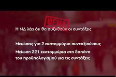 ΑΔΕΔΥ, ΠΑΜΕ και συνδικάτα διαδήλωσαν ενάντια στο ασφαλιστικό