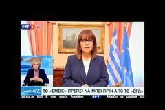 Το πρώτο διάγγελμα της Προέδρου της Δημοκρατίας: Οι Έλληνες δίνουμε ακόμη μια ιστορική μάχη (video)