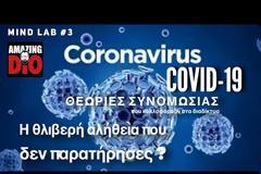 Κορονοϊός: Το βίντεο με την ακραία θεωρία συνωμοσίας και πάνω από 1.000.000 views