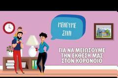Νέο βίντεο για κορωνοϊό: Ηλικιωμένοι και ευάλωτοι μακριά από γκισέ τραπεζών και ΑΤΜ