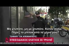 Δημοτικοί αστυνομικοί έκαναν ..κεφαλοκλείδωμα σε ηλικιωμένο κατα τη διάρκεια ελέγχου (video)