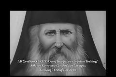 ΛΒ' Συνέδριο ΧΕΚΕ: Ο Όσιος Ιάκωβος ο εν Ευβοία ο Τσαλίκης