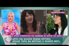 Ζενεβιέβ Μαζαρί: «Μιλάω και με την Έλενα Χριστοπούλου και με την Ηλιάνα Παπαγεωργίου»