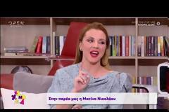 Ματίνα Νικολάου: «Πέρασα κάποιες δύσκολες στιγμές στη ζωή μου»