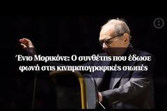 ΒΙΝΤΕΟ.Ένιο Μορικόνε: «Αντίο» στον θρυλικό μαέστρο που ξεκίνησε να συνθέτει από... έξι χρονών