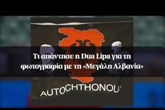 Dua Lipa: Τι απάντησε για τη φωτογραφία με τη «Μεγάλη Αλβανία»