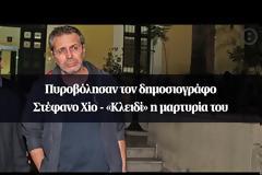 Στέφανος Χίος: «Κλειδί» η μαρτυρία του για τη δολοφονική επίθεση που δέχθηκε