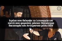 ΒΙΝΤΕΟ...Ιερέας που διέκοψε τη λειτουργία για πιστή που φορούσε μάσκα: Παγκόσμια δικτατορία του Αντίχριστου μέσω ΠΟΥ