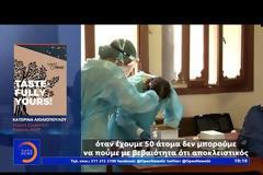 Κορωνοϊός: Συναγερμός στη Χαλκιδική - 50 κρούσματα