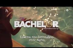 «The Bachelor»: Δείτε το εντυπωσιακό trailer