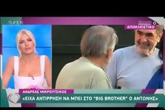 Συγκλονίζει ο Ανδρέας Μικρούτσικος - «Με έσωσε ο γιος μου»