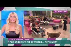Ο Γρηγόρης Αρναούτογλου για Bachelor – «Μου δημιουργεί στεναχώρια πολλή»