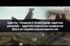 Αρμενία: «Τουρκικό F-16 κατέρριψε αρμένικο μαχητικό» ΒΙΝΤΕΟ