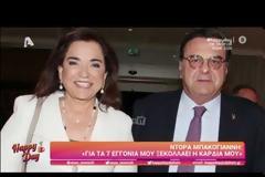Ντόρα Μπακογιάννη: «Ο γιος μου με κράζει παντού»