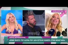 Χάρης Βαρθακούρης: «Ο ALPHA δεν φέρθηκε δίκαια στην Αντελίνα»