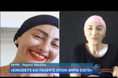 Ρεγγίνα Μακέδου: Συγκλονίζει η γυμνάστρια που πάσχει από λευχαιμία
