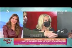 Μαρία Μπεκατώρου: «Αν γίνει το YFSF θα ήθελα στη θέση του Αλέξη Γεωργούλη να δω τον Νίκο Μουτσινά»