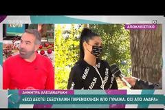 Δήμητρα Αλεξανδράκη: «Έχω δεχτεί σεξουαλική παρενόχληση από γυναίκα»