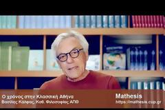 Χειμερινός κύκλος μαθημάτων στο Mathesis
