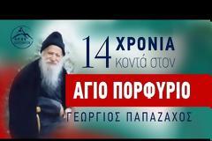 Ομιλία του προσωπικού του ιατρού Γεωργίου Παπαζάχου: 14 χρόνια με τον Άγιο Πορφύριο