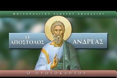 Μητροπολίτης Λεμεσού κ. Αθανάσιος - Ο Απόστολος Ανδρέας