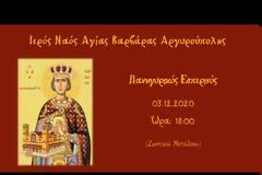 Ι. Ν. Αγίας Βαρβάρας Αργυρουπόλεως: Πανηγυρικός Εσπερινός