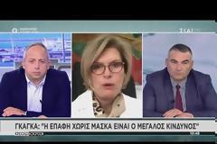 Γκάγκα: Επίφοβη η Αθήνα. «Κλειδί» τα μέτρα με μάσκες και αποστάσεις