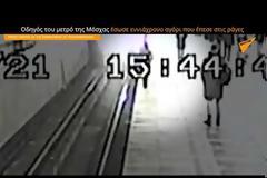 Οδηγός του μετρό της Μόσχας έσωσε εννιάχρονο αγόρι που έπεσε στις ράγες.