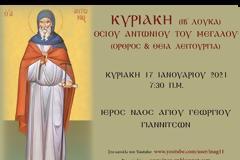 Ι. Ν. ΑΓΙΟΥ ΓΕΩΡΓΙΟΥ ΓΙΑΝΝΙΤΣΩΝ: Κυριακή ΙΒ΄ Λουκά - Οσίου Αντωνίου του Μεγάλου (ζωντανή μετάδοση)