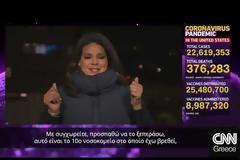 Κορονοϊός: Δημοσιογράφος του CNNi ξεσπά σε κλάματα στον αέρα