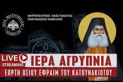 (Ζωντανή μετάδοση) Ιερά Αγρυπνία Οσίου Εφραίμ του Κατουνακιώτου | Μητροπολιτικός Ναός Παναγίας Παντανάσσης Καθολικής