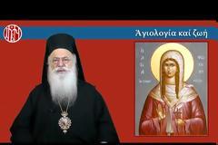 Ο Σεβ. Μητροπολίτης Βεροίας κ. Παντελεήμων για την Αγία Φωτεινή τη Σαμαρείτιδα