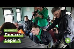 Το τραίνο της Πολίσσια: Ο κεχριμπαρένιος δρόμος.