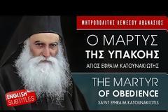 Όσιος Εφραίμ Κατουνακιώτης: Ο Μάρτυς της Υπακοής | The Martyr of Obedience