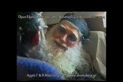 Σπάνια βίντεο με τον Όσιο Εφραίμ Κατουνακιώτη