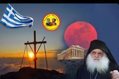 Γέροντας Παρθένιος: Καί τι θα δοῦνε ἀκόμα τα μάτια μας, να μας σκεπάσει ὁ Θεός καί ἐμᾶς καί τόν κόσμον ὅλον