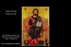 Ψαλτήριον του Προφήτου και Βασιλέως Δαυΐδ - Κάθισμα Όγδοον