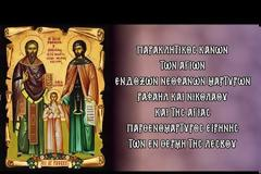 Παρακλητικός Κανών εις τους Αγίους Ραφαήλ, Νικόλαο και την αγία Παρθενομάρτυρα Ειρήνη