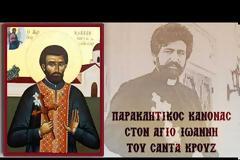 Παρακλητικός Κανών εις τον Άγιο Νέο Ιερομάρτυρα Ιωάννη της Σάντα Κρουζ Αμερικής